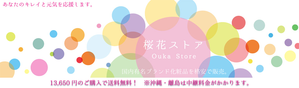 桜花ストア:桜花ストア あなたをきれいにする化粧品がたくさん!
