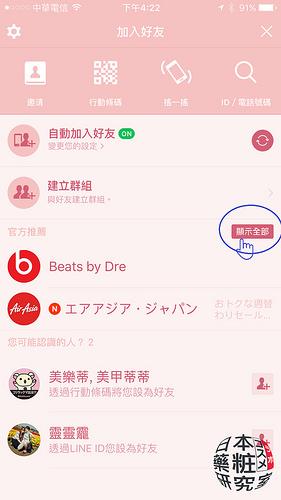 松本清LINE (2)