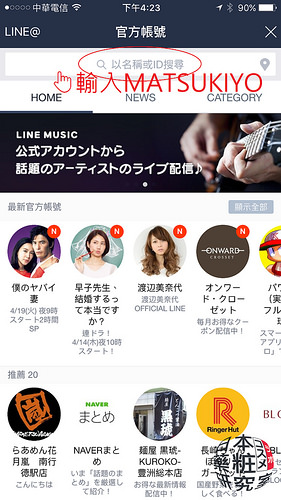松本清LINE (7)