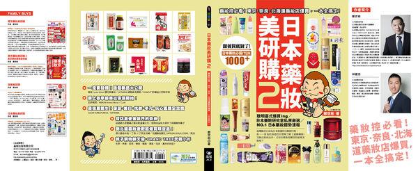 日本藥妝2封面ok_out-01