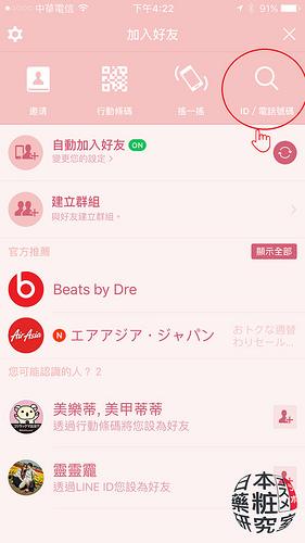 松本清LINE (2B)