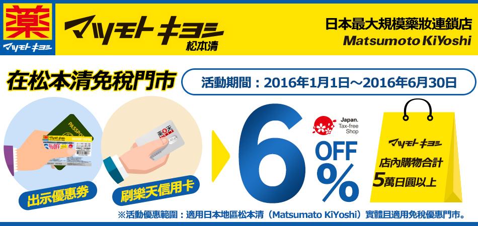日本大型連鎖松本清(Matsumoto KiYoshi)藥妝集團免稅門市,刷樂天信用卡享6%OFF!
