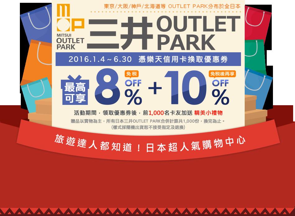 三井OUTLET PARK購物折扣優惠