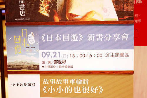 2014-09-21台南誠品-日本回遊