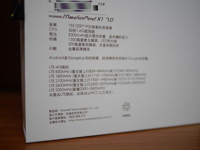 平板方案+HUAWEI MEDIAPAD X1
