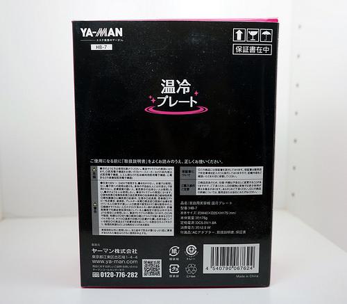 YA-MAN温冷プレート