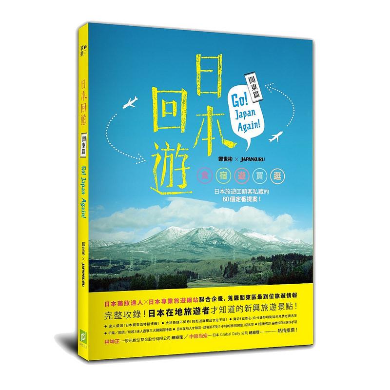 日本回遊-關東篇