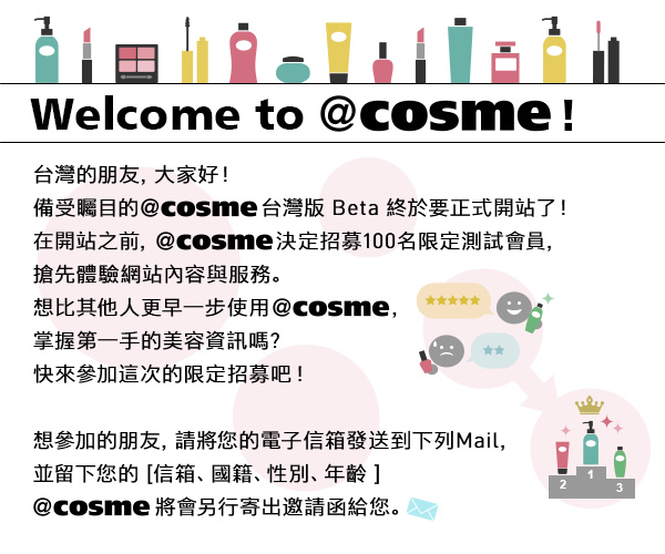 @cosme中文網站