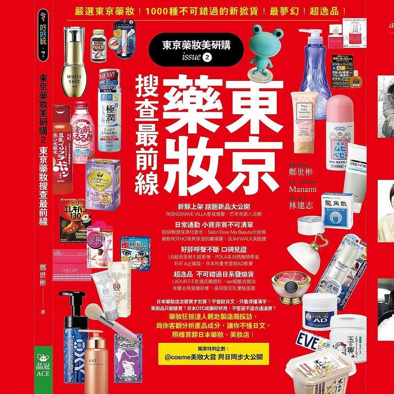 東京藥妝搜查最前線