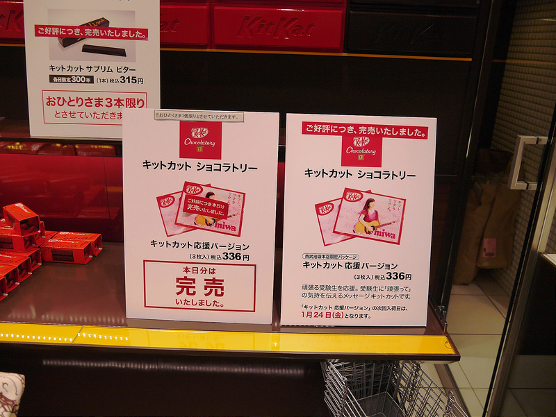 20140122 KITKAT西武池袋本店 11