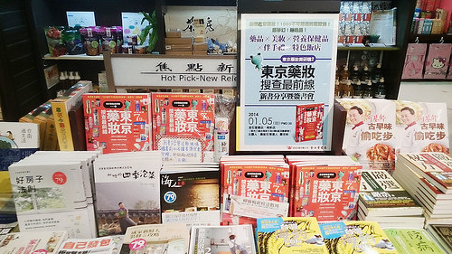 2014-01-05 11.12.31東京藥妝搜查最前線