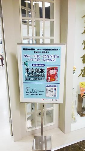 2014-01-12 11.38.20東京藥妝搜查最前線