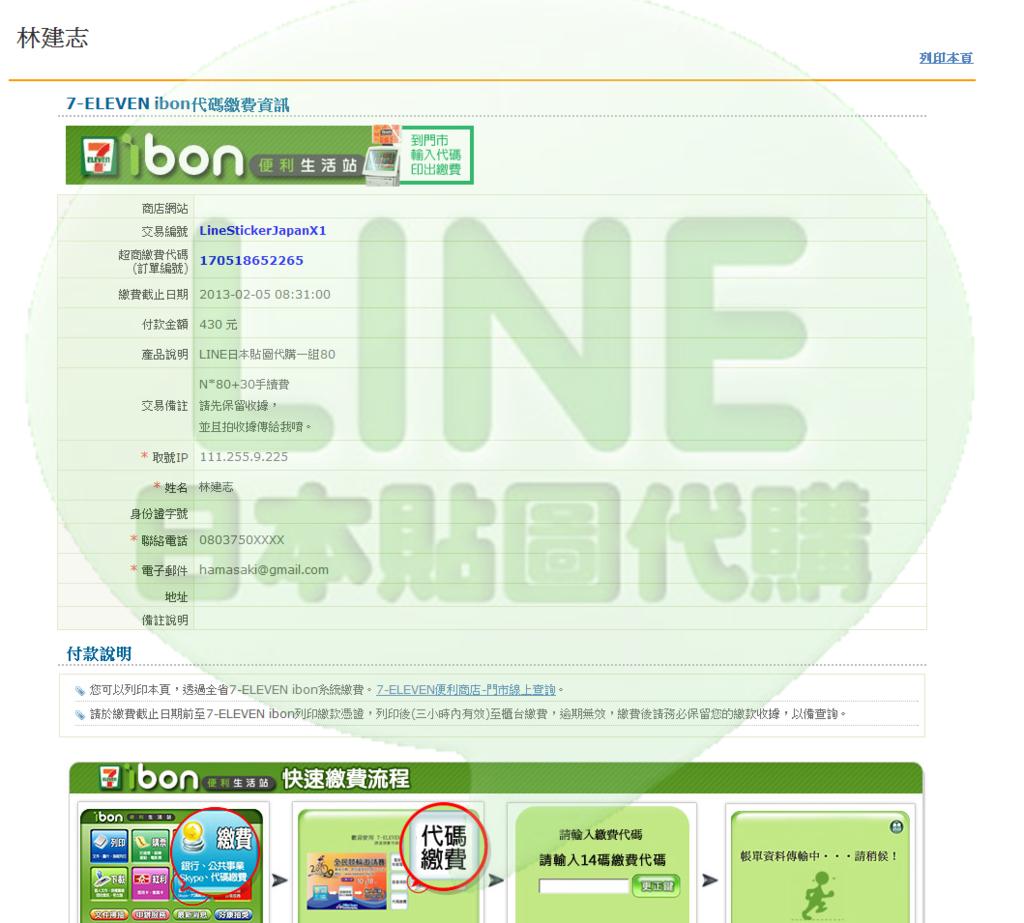 IBON2
